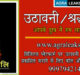 Obituaries of Agra on 30th  August 2021 #agranews
