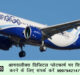 Agra to Ahmedabad flight will run 6 days a week from October 2#agranews