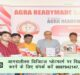 Readymade Garment Fair from 9 to 12th August in Agra #agranews