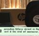 42 Laptop of Akhilesh Government stolen from Holman Institute , Agra #agranews