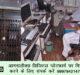 Drug Department seal Madhav Drug House & two Godwon in Agra #agranews
