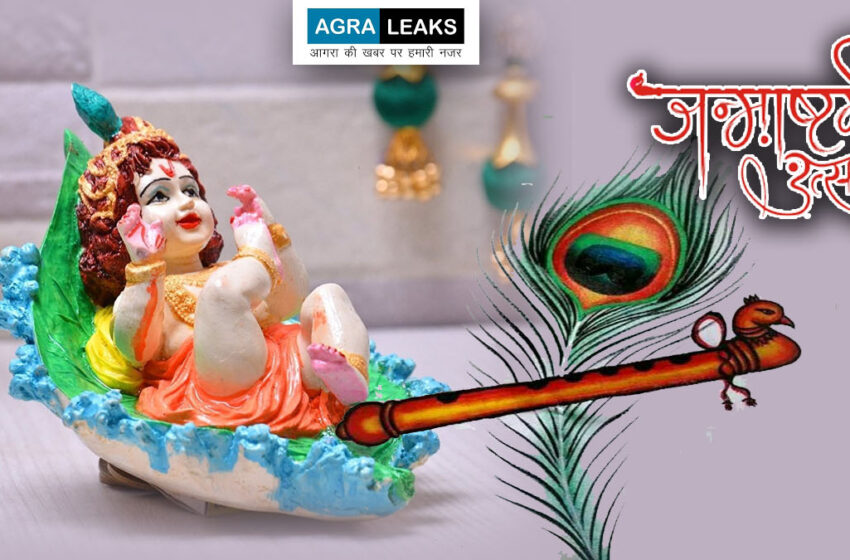 Janmashtami 2021 Special: Send photos of Krishna and Radha from your home to AgraLeaks