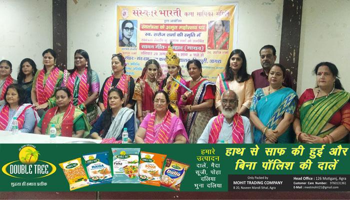 """Sanskar Bharti Kala Sadhika Samiti decorated the gathering of """"Sawan Geet Malhar""""#agranews"""