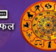 Aaj ka Rashifal: Know what will be the effect on all zodiac signs