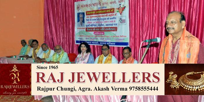 Kavi Sammelan organized by Sanskar Bharti in Agra#agranews