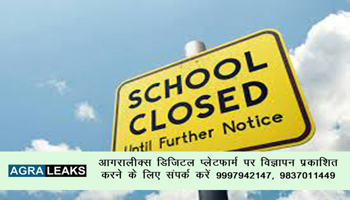 School's From 1st to 8th Standard close for one week in Firozabad #Firozabadnews