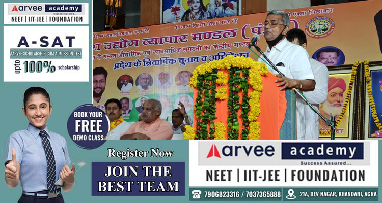 Agra's Traders said in the provincial convention – we got our right#agranews
