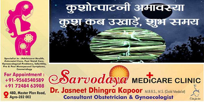 Kushgrahani Amavasya tomorrow, break Kusha on this day for religious works #agranews