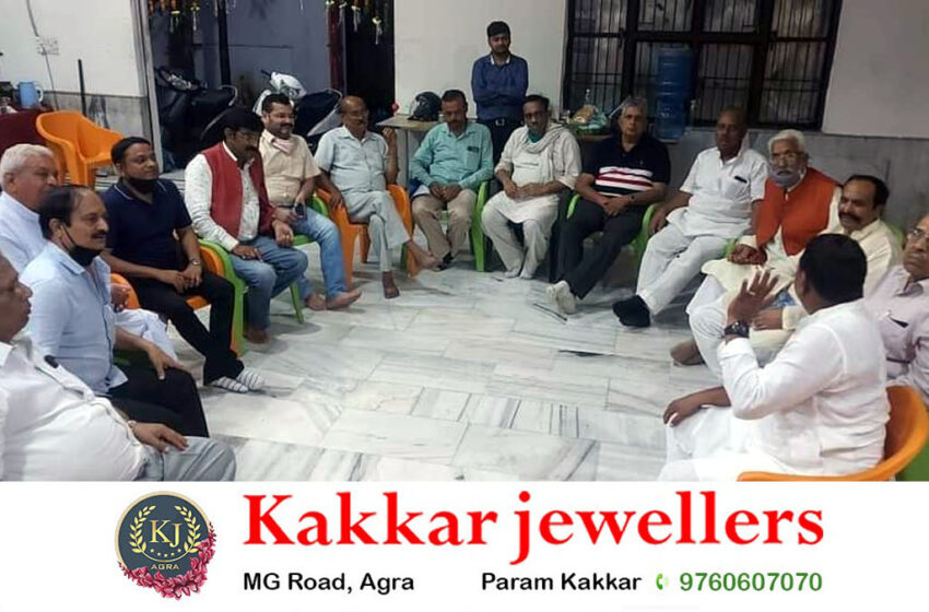 Agrawal Mahasabha held a meeting regarding the upcoming assembly elections#agranews