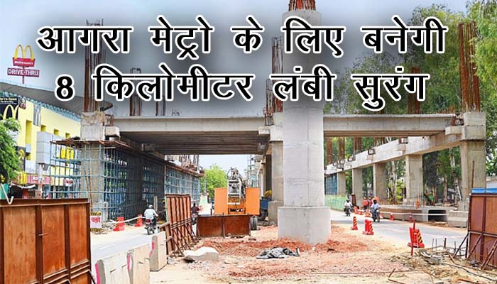 Agra Metro Project Update: 8 km long tunnel to be built for underground stations#agranews