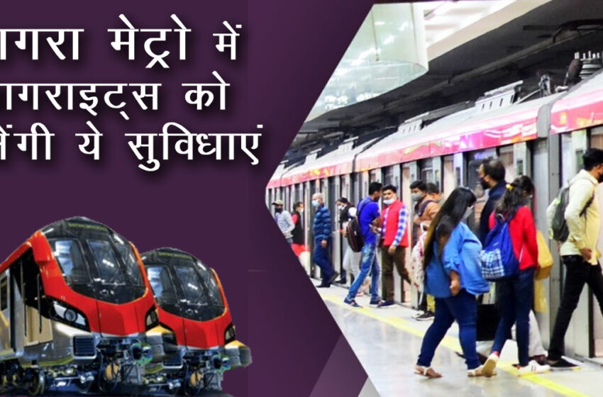 Many facilities will be available in Agra Metro, know from speed and number of passengers…#agranews