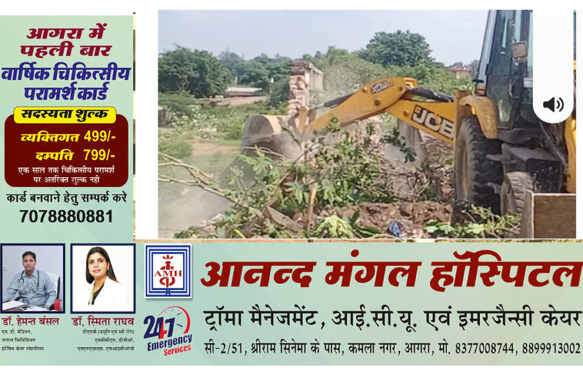 Illegal Construction of Aastha City demolish, Rs 12 Crore land free from illegal construction in Johns mill Agra #agranews