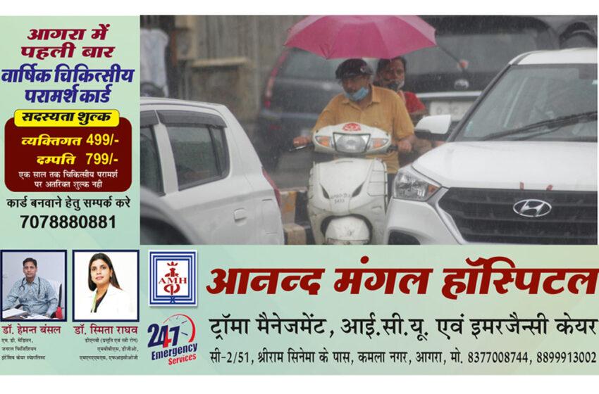 6 dengue confirmed case in Agra, Rain continue #agranews