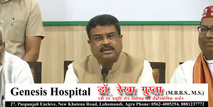 Nishad Party will contest elections in UP with BJP#electionNews