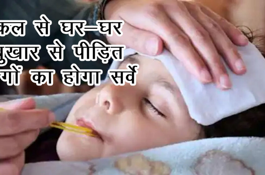 Door to door survey of people suffering from fever will be done in Agra from tomorrow#agranews