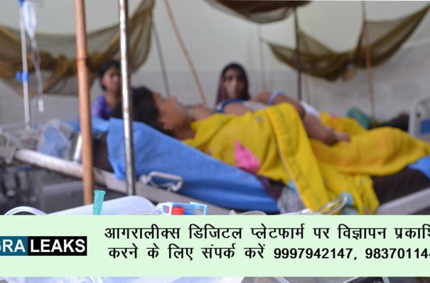 Agra : 70 year old woman dies of dengue in Agra, Total dengue case 97 #agranews