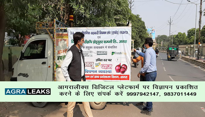 First Private Agriculture Mandi of UP  approve in Agra #agranews