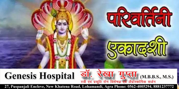 Know the importance and worship method of Padma Ekadashi