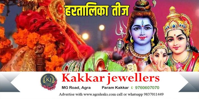 Hartalika Teej: This time worship Lord Shiva Parvati in Ravi Yoga#agranews