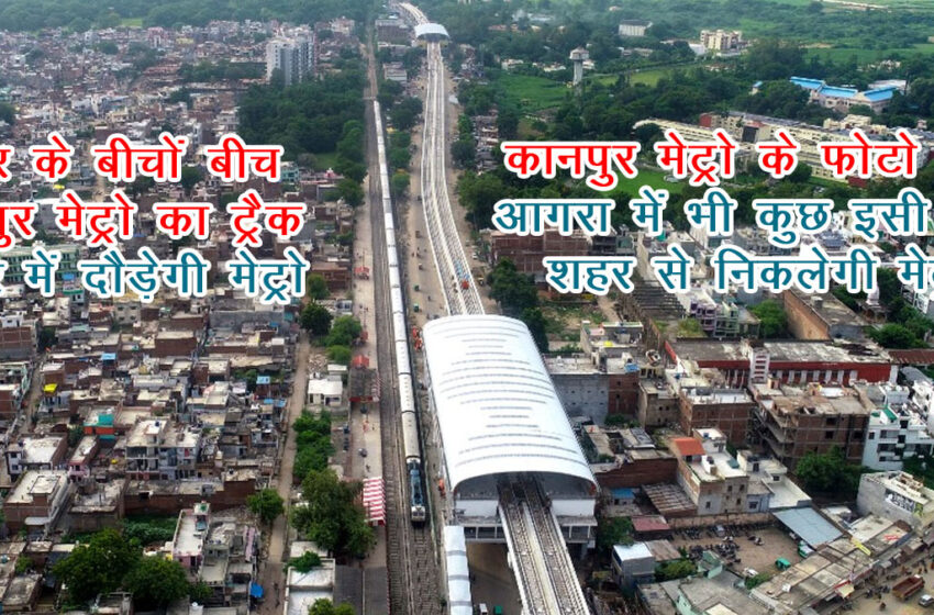 Kanpur Metro: Metro track will be seen in a similar way in Agra, see in pics#agranews