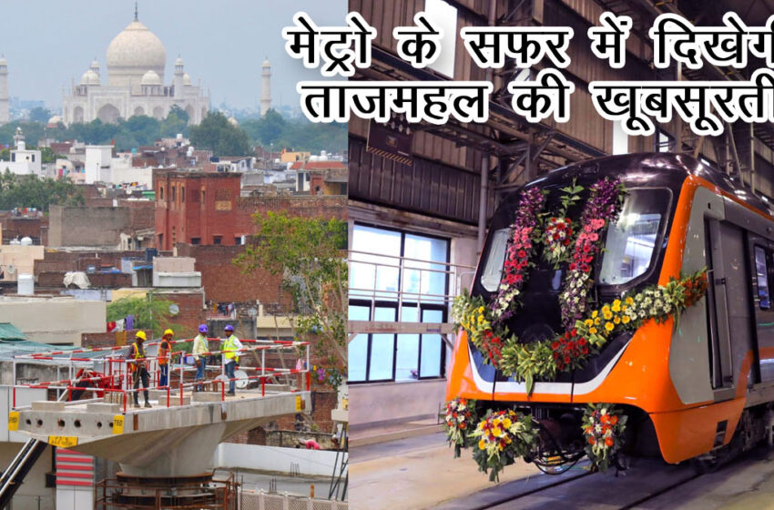 The beauty of the Taj Mahal will be seen in the Metro Journey in Agra..first picture out..#agranews