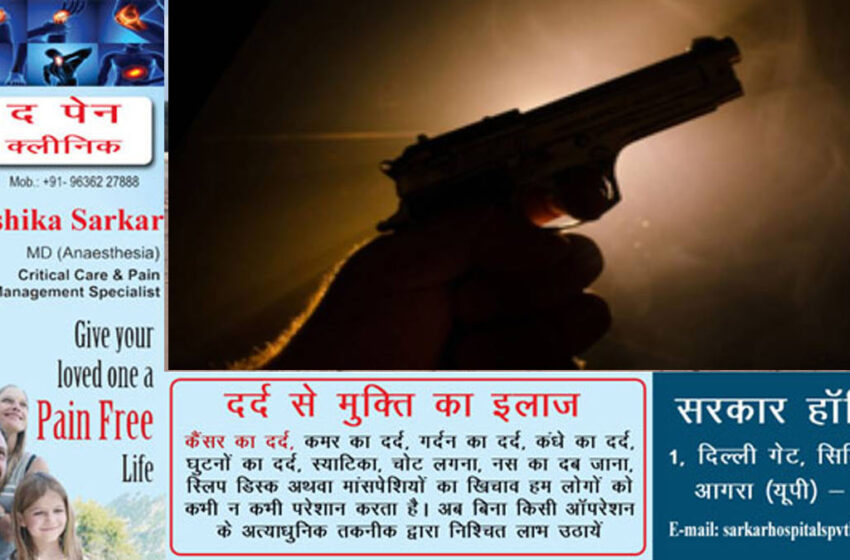 FIR against youth for firing in roof top restaurant #agranews