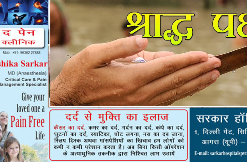 Pitra Paksha from September 20, know the best time to perform Shradh