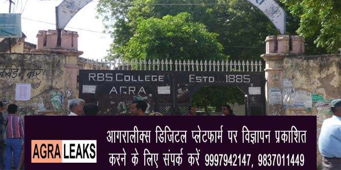 RBS Degree College Agra: Cut Off for admission in Bcom 2021  first year declare #agranews