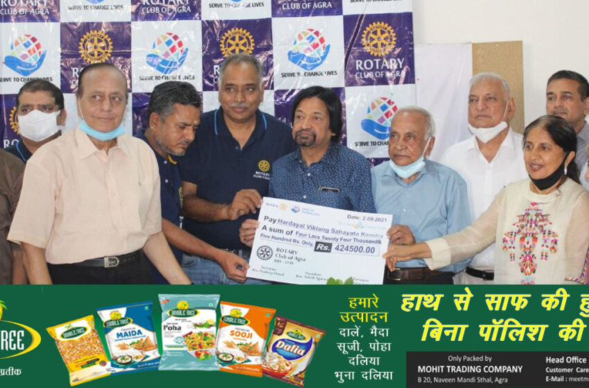 Rotary Club Agra gave about Rs. 4.25 lakh for the welfare of Divyang in Agra#agranews