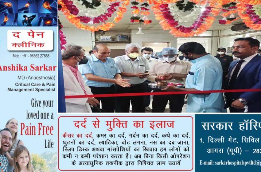 Dialysis unit start at Sarkar Multispeciality Hospital, Uma Test Tube baby centre #agranews