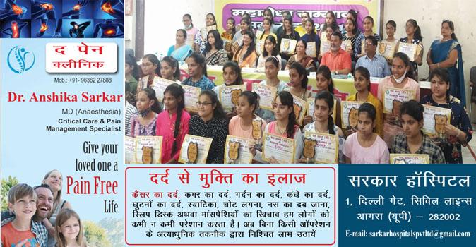 Mahamedha Samman to 200 daughters of Agra