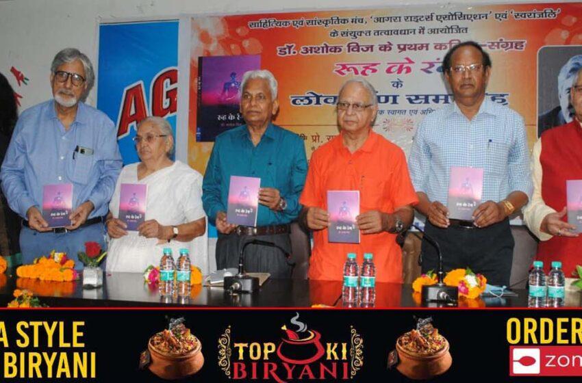 """Agra's Senior Orthopedist Dr. Ashok Vij's first collection of poetry """"Rooh Ke Rang"""" released#agranews"""