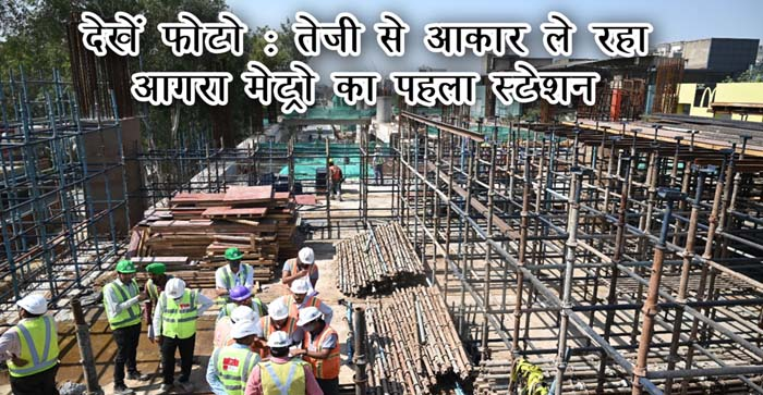 Agra Metro's first station is rapidly taking shape, Platform level work going on now..See in Pics here
