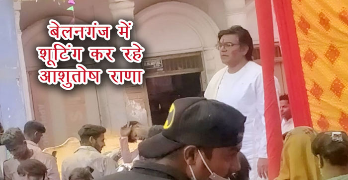 Famous actor Ashutosh Rana is shooting in Belanganj, Agra- see in pics…#agranews