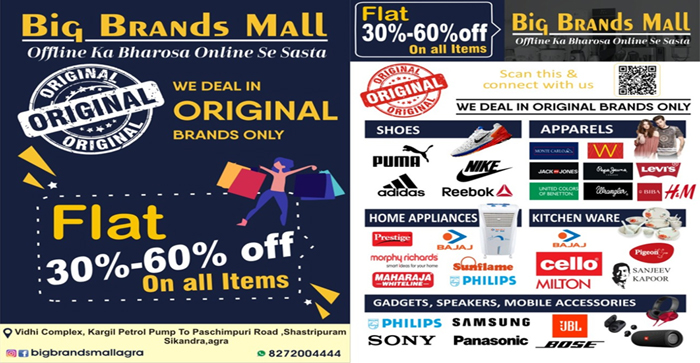 Festive Season Offers: Flat 30%-60% off on branded items available at Big Brands Mall…#agranews
