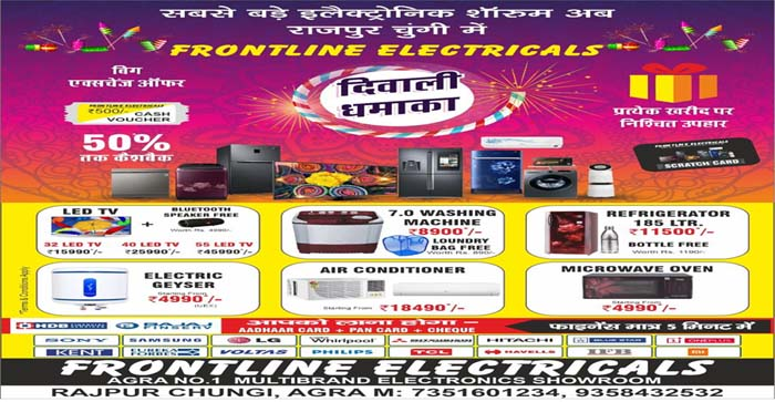 Frontline Electricals Diwali Offer: Get an assured gift on every purchase