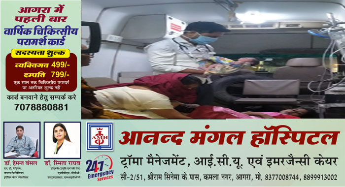 Agra News: Delivery of woman in Ambulance